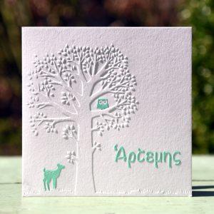 Letterpers-letterpress-geboortekaartje-Artemis-boom-hert-uil-2-9690-ue Artemis